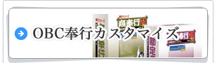 OBC奉行カスタマイズ