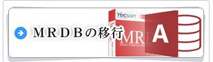 MRDBからAccessへ